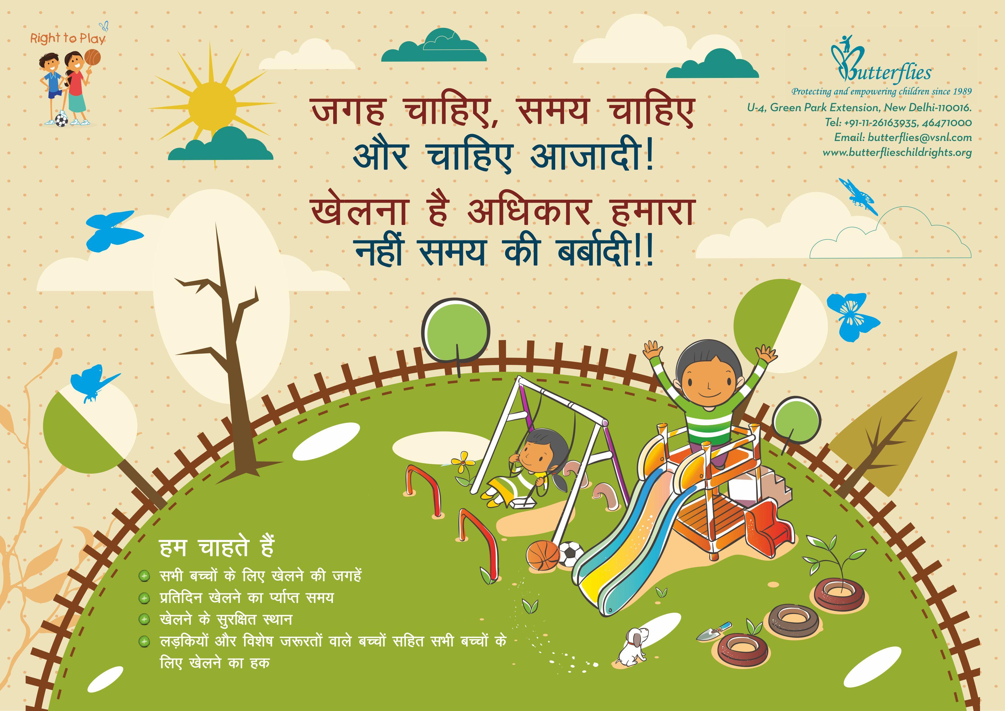 Right to Play Poster- Hindi